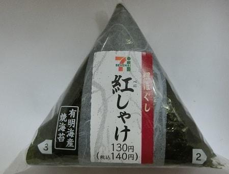 ข้าวปั้นไส้เนื้อปลาแซลมอน
