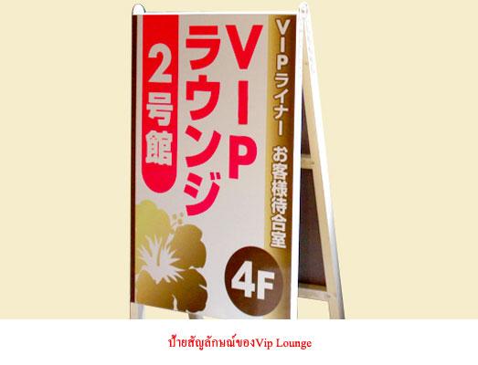 วิธีการเดินทางไป Shinjuku VIP Lounge 10